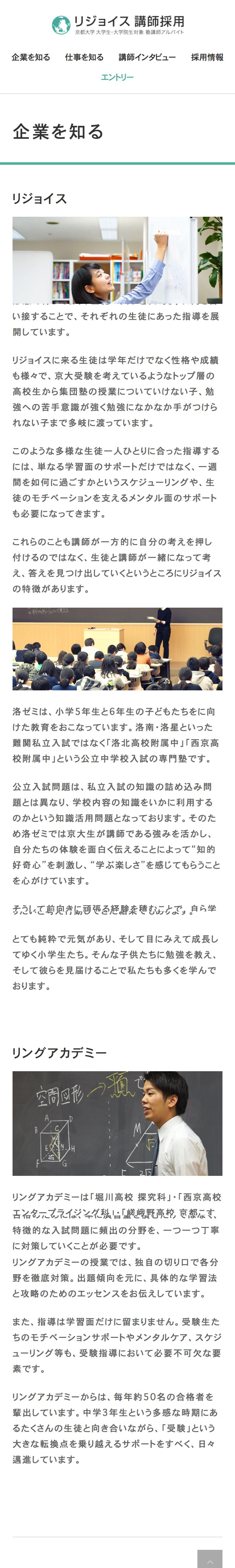 下層ページ01[スマホ画面]
