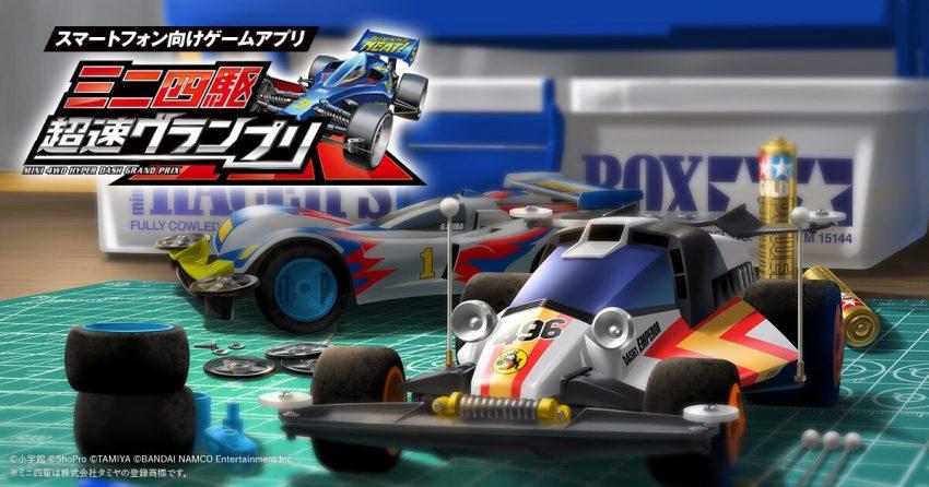 ミニ四駆超速グランプリ(超速GP)